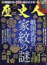 歴史人 2018年 02月号 [雑誌]