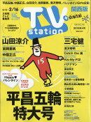 TV station (テレビステーション) 関西版 2018年 2/3号 [雑誌]
