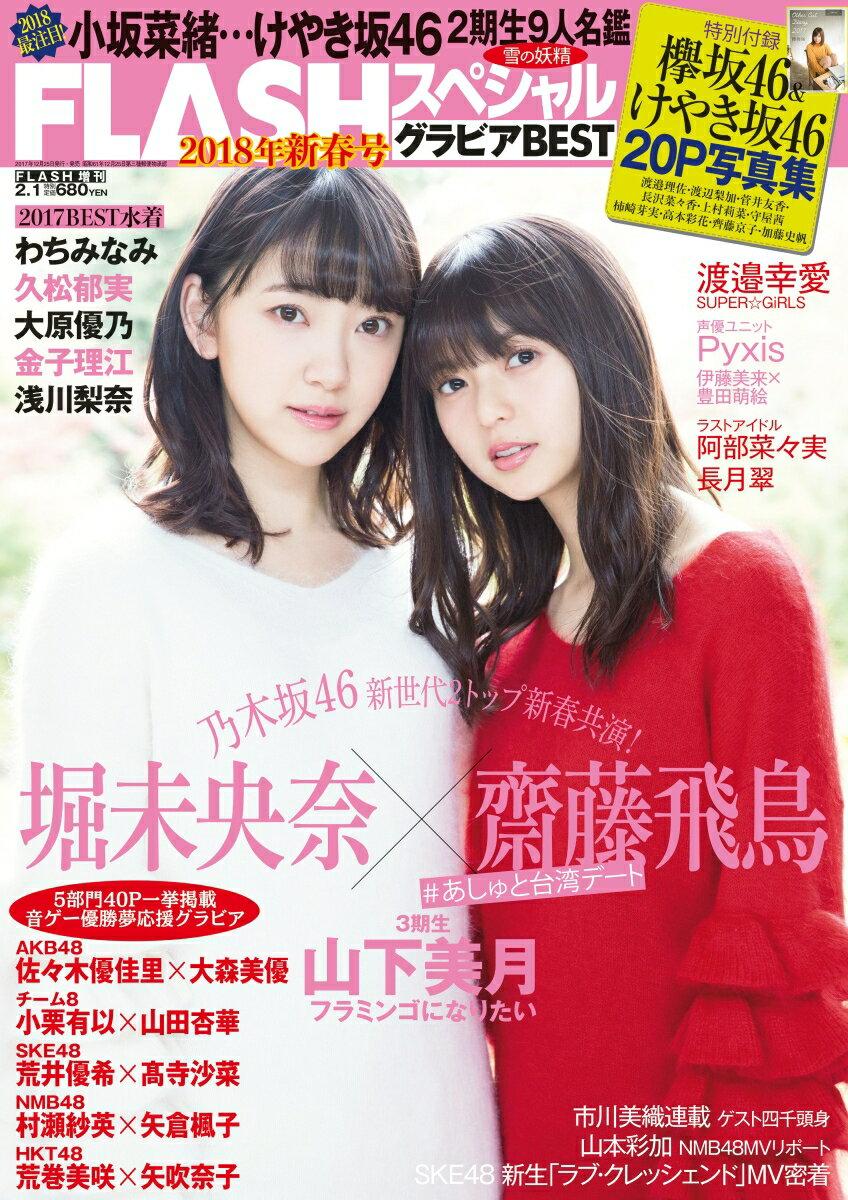 FLASH (フラッシュ) スペシャル グラビアBEST (ベスト) 新春号 2018年 2/1号 [雑誌]