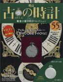 古の時計 改訂版 2018年 2/21号 [雑誌]