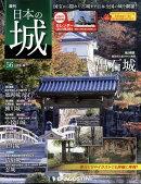 週刊 日本の城 改訂版 2018年 2/20号 [雑誌]