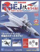 週刊 航空自衛隊F-4EJ改をつくる! 2018年 2/28号 [雑誌]