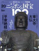 週刊 ニッポンの国宝100 2018年 2/13号 [雑誌]