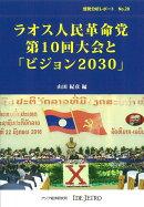 ラオス人民革命党第10回大会と「ビジョン2030」