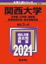 関西大学(法学部・文学部・商学部・政策創造学部・総合情報学部) 2021年版;No.474 (大学入試シリーズ) [ 教学社編…