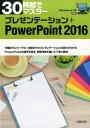 30時間でマスター プレゼンテーション+PowerPoint2016 (30時間でマスター) [ 実教出版企画開発部 ]