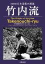 新装増補版 日本柔術の源流 竹内流 The Origin of Jiu-jitsu Takenouchi-ryu [ 竹内流編纂委員会 ]
