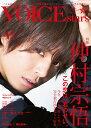 TVガイドVOICE STARS vol.12 (TOKYO NEWS MOOK)