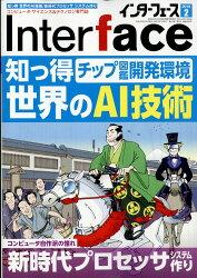 Interface (インターフェース) 2018年 02月号 [雑誌]