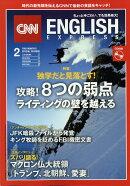 CNN ENGLISH EXPRESS (イングリッシュ・エクスプレス) 2018年 02月号 [雑誌]