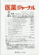医薬ジャーナル 2018年 02月号 [雑誌]