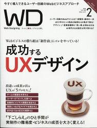Web Designing (ウェブデザイニング) 2018年 02月号 [雑誌]