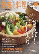 栄養と料理 2018年 02月号 [雑誌]