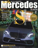 only Mercedes (オンリーメルセデス) 2018年 02月号 [雑誌]