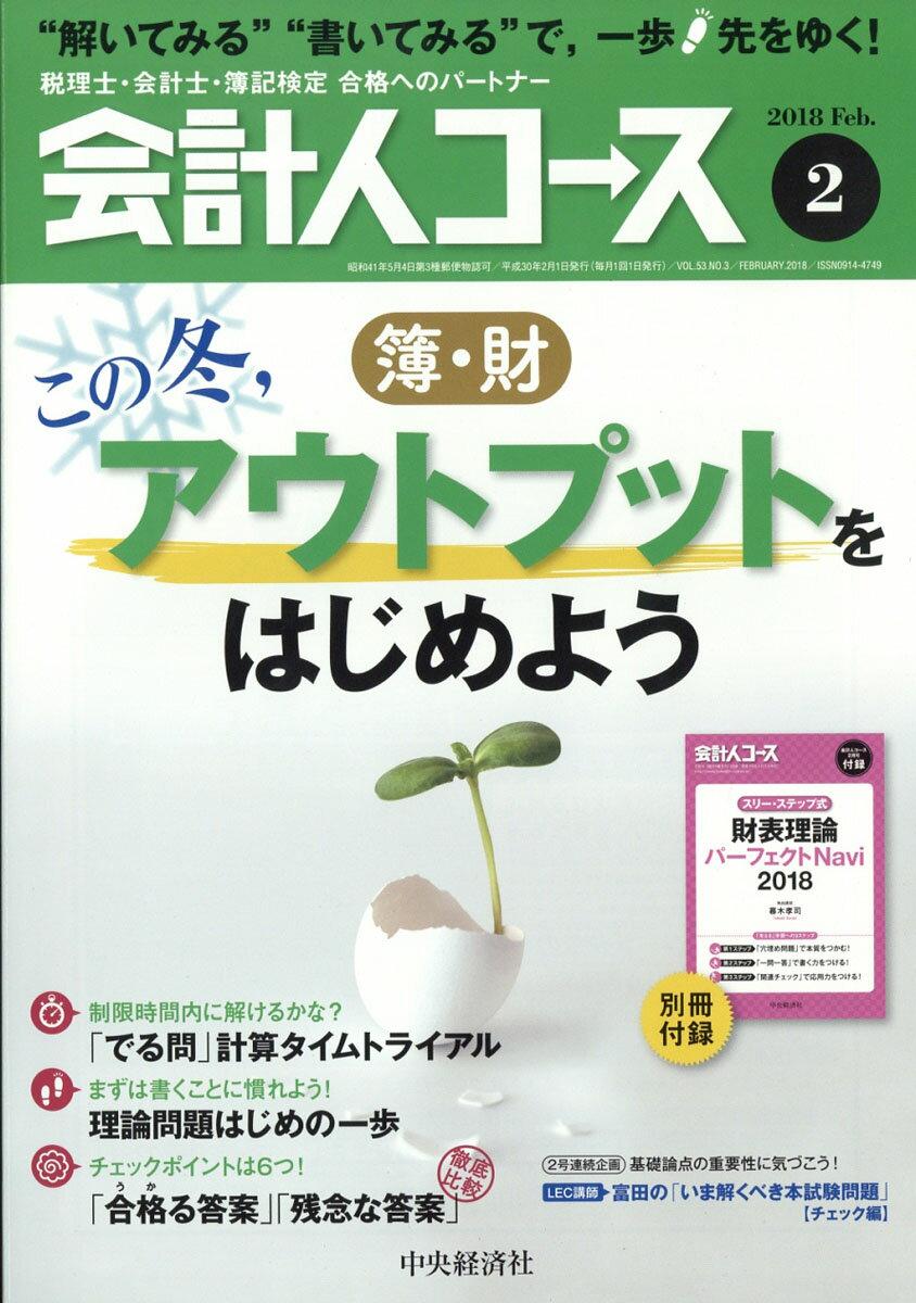 会計人コース 2018年 02月号 [雑誌]