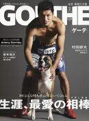 GOETHE (ゲーテ) 2018年 02月号 [雑誌]