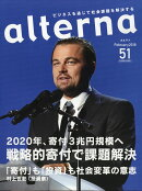 alterna (オルタナ) 2018年 02月号 [雑誌]
