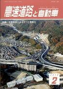 高速道路と自動車 2018年 02月号 [雑誌]