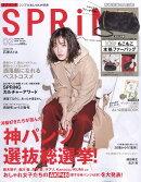 spring (スプリング) 2018年 02月号 [雑誌]