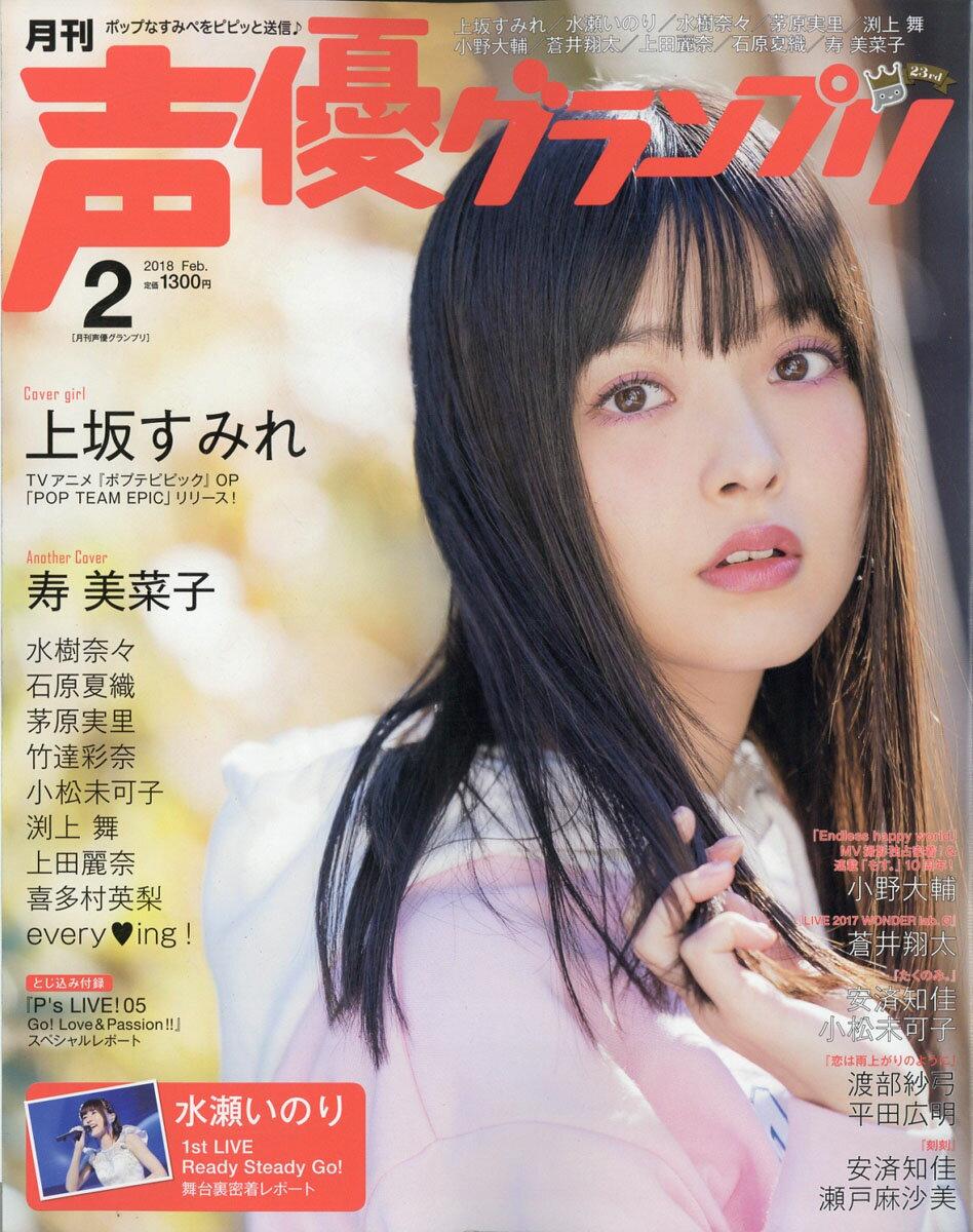 声優グランプリ 2018年 02月号 [雑誌]