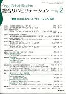 総合リハビリテーション 2018年 02月号 [雑誌]
