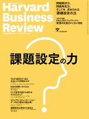Harvard Business Review (ハーバード・ビジネス・レビュー) 2018年 02月号 [雑誌]