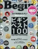 Begin (ビギン) 2018年 02月号 [雑誌]