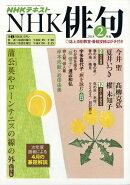 NHK 俳句 2018年 02月号 [雑誌]