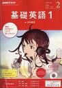NHK ラジオ 基礎英語1 CD付き 2018年 02月号 [雑誌]