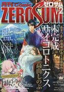 Comic ZERO-SUM (コミック ゼロサム) 2018年 02月号 [雑誌]