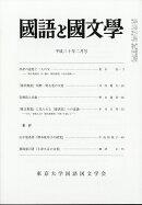 国語と国文学 2018年 02月号 [雑誌]