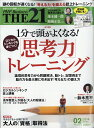 THE 21 (ザ ニジュウイチ) 2018年 02月号 [雑誌]