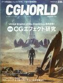 CG WORLD (シージー ワールド) 2018年 02月号 [雑誌]