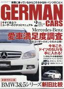 GERMAN CARS (ジャーマン カーズ) 2018年 02月号 [雑誌]