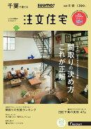 【楽天ブックス限定特典トートバッグ付】SUUMO注文住宅 千葉で建てる 2018年冬春号 [雑誌]