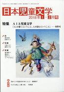 日本児童文学 2018年 02月号 [雑誌]