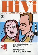 HiVi (ハイヴィ) 2018年 02月号 [雑誌]