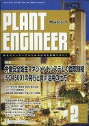 PLANT ENGINEER (プラント エンジニア) 2018年 02月号 [雑誌]