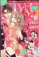 Young Love Comic aya (ヤング ラブ コミック アヤ) 2018年 02月号 [雑誌]