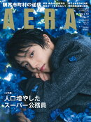 AERA (アエラ) 2018年 2/19号 [雑誌]