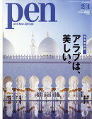Pen (ペン) 2018年 2/1号 [雑誌]
