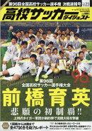 高校サッカーダイジェスト Vol.23 2018年 2/24号 [雑誌]