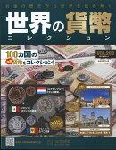 週刊 世界の貨幣コレクション 2018年 2/14号 [雑誌]