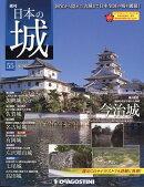 日本の城 改訂版全国 55号 2018年 2/13号 [雑誌]