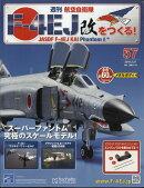 週刊 航空自衛隊F-4EJ改をつくる! 2018年 2/21号 [雑誌]