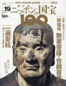 週刊 ニッポンの国宝100 2018年 2/6号 [雑誌]