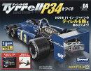 週刊Tyrrell P34をつくる 2018年 2/28号 [雑誌]