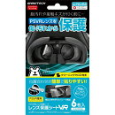 PSVR用レンズ保護シート『レンズ保護シートVR』