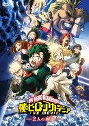 僕のヒーローアカデミア THE MOVIE 〜2 人の英雄〜 DVD 通常版