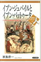 イブン・ジュバイルとイブン・バットゥータ イスラーム世界の交通と旅 (世界史リブレット) [ 家島彦一 ]